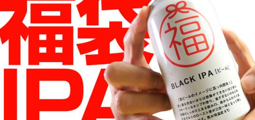 福袋 BLACK IPA ヤッホーブルーイング YOHO BREWING BLACK IPA BEER