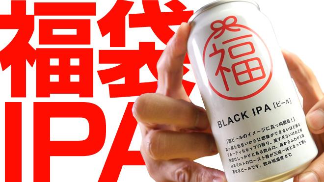 白いのに黒ビール?【ヤッホーブルーイング】福袋 BLACK IPA を飲んでみた!YOHO BREWING BLACK IPA BEER