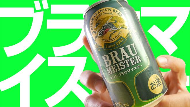 スタンダードな味だね!【キリン】ブラウマイスター BRAU MEISTER KIRIN BEER