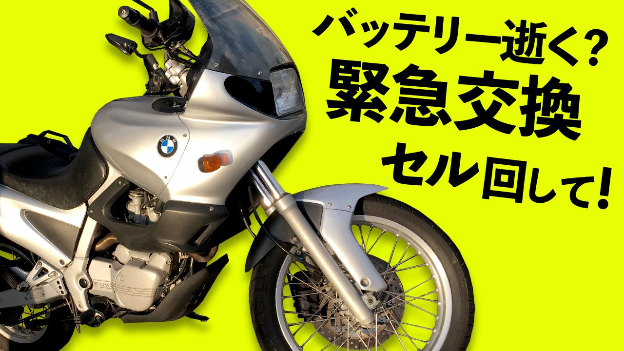 バッテリーがヤバすぎる!【BMW F650】急遽のバッテリー交換!スーパーナットをAmazonから取り寄せました。