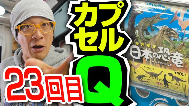 泣くぞ!恐竜発掘記 日本の恐竜①【23回目】海洋堂カプセルQミュージアム