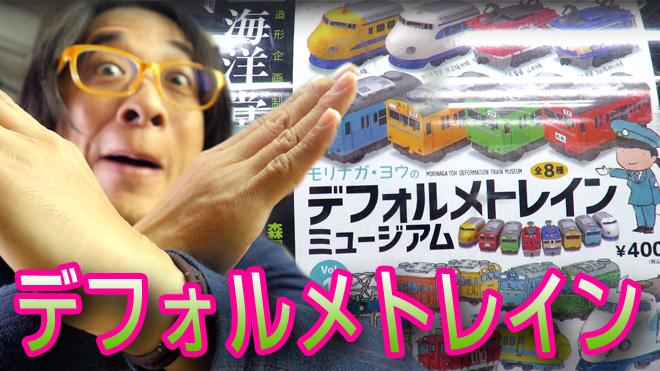 次は電車なのね!【デフォルメトレインミュージアム】海洋堂カプセルQミュージアム