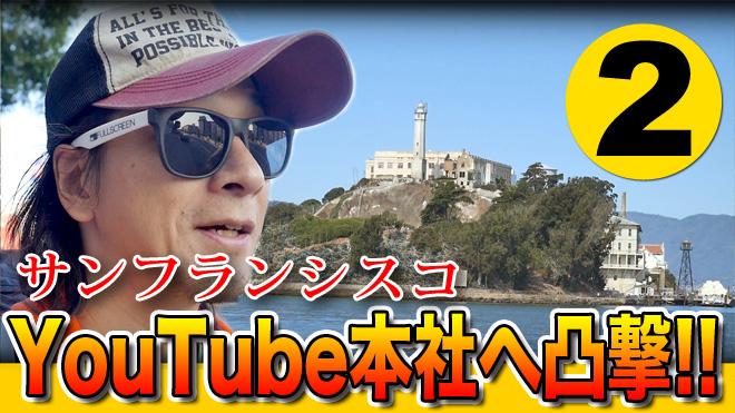 憧れのアルカトラズへ!【YouTube本社へ凸撃 #2】フィッシャーマンズワーフから【ピア33】アルカトラズ上陸ツアーへ参加!