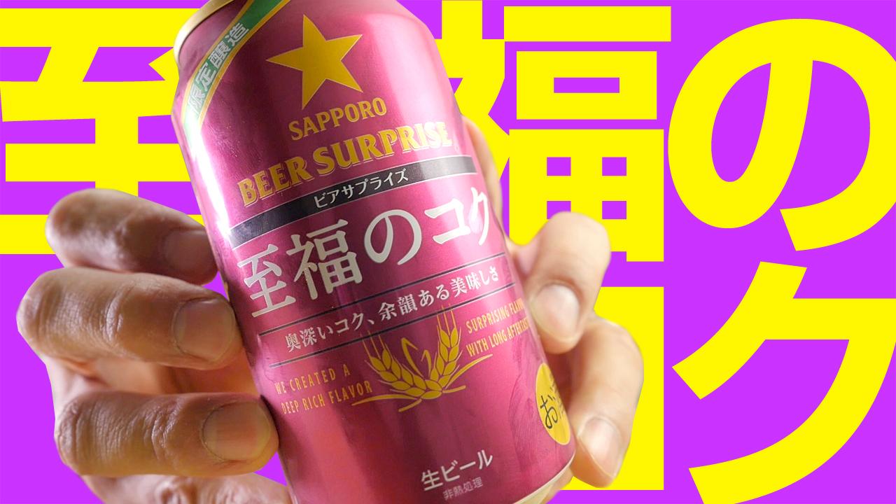 ファミマ限定です。至福のコク【サッポロ】SHIFUKU NO KOKU SAPPORO BEER