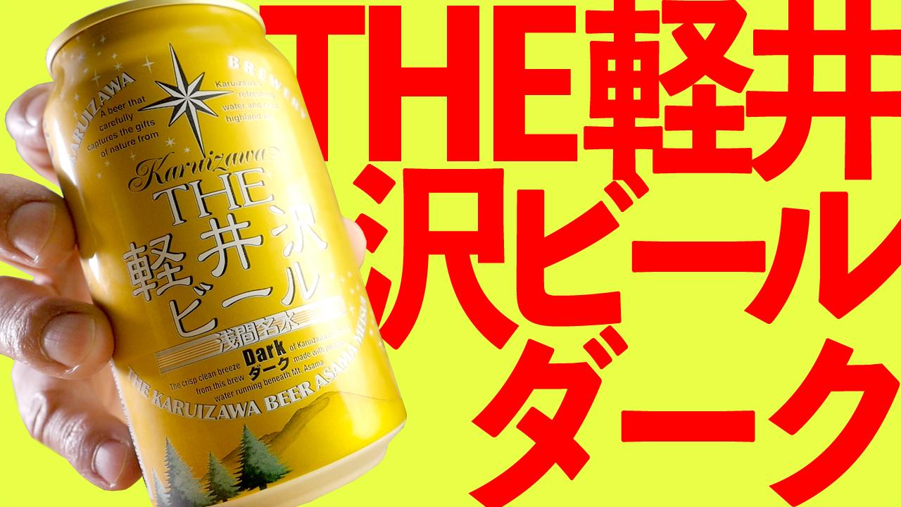 THE 軽井沢ビール ダーク【軽井沢ブリュワリー】THE KARUIZAWA DARK BEER