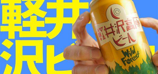BEER 軽井沢ワイルドフォレス ヤッホーブルーイング
