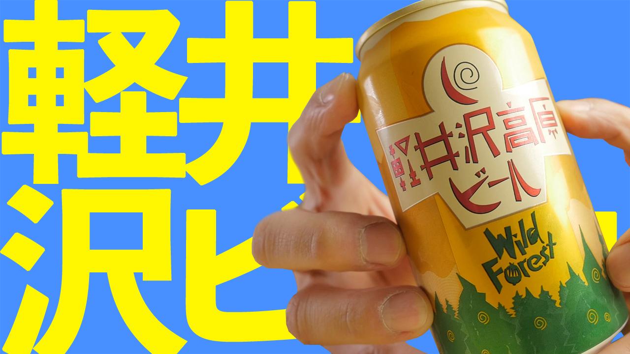 この爽やかさ、長野で飲みたい!【ヤッホーブルーイング】軽井沢高原ビール ワイルドフォレスト