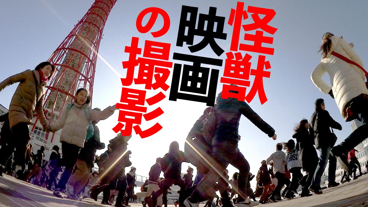 怪獣映画のロケに参加!「大災獣ニゲロン」は神戸が舞台の怪獣映画ですよ。