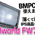 Feelworld FW759 7インチ液晶モニター