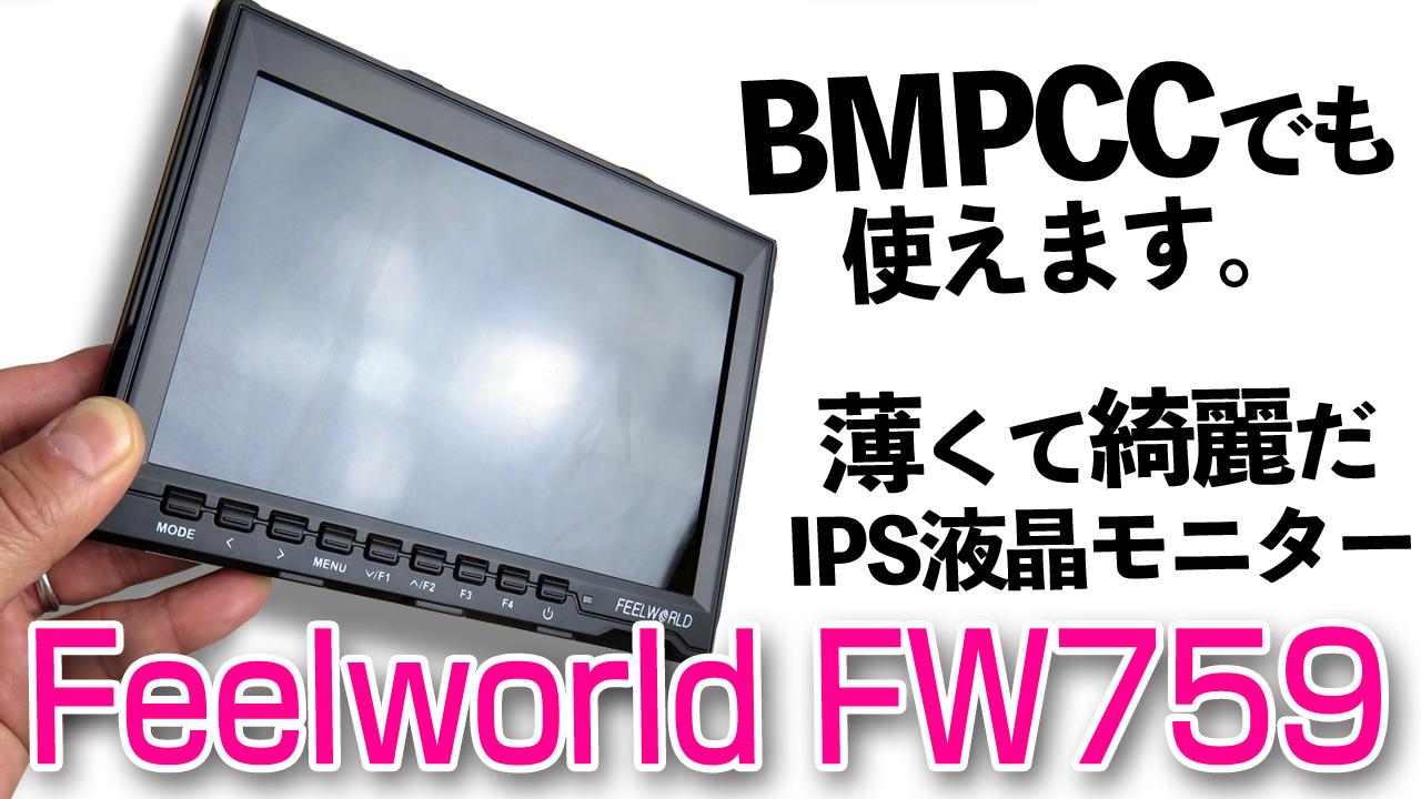 BMPCCのため外部モニター購入!【Feelworld FW759 7インチ液晶モニター】ちゃんと使えるのか?