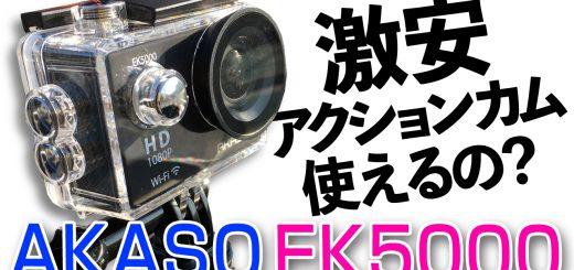 AKASO EK5000