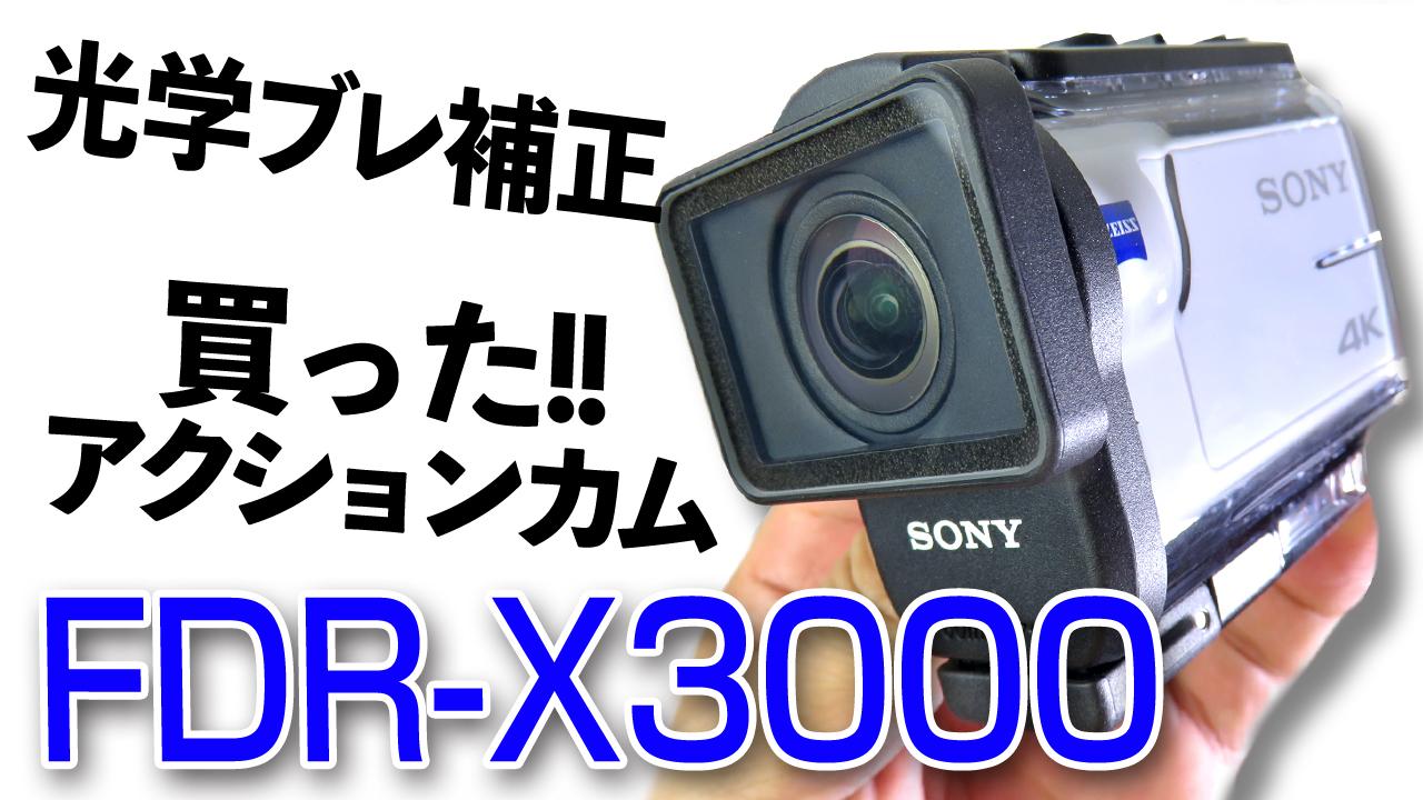 買っちゃった!【SONY FDR-X3000】空間光学ブレ補正、恐るべし!アクションカムの可能性を広げる新機能だ!