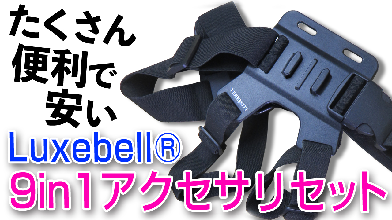 アクションカムを多機能にする撮影アタッチメントを購入!【FDR-X3000】Luxebell® 9in1アクセサリセット