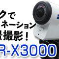 ソニー FDR-X3000