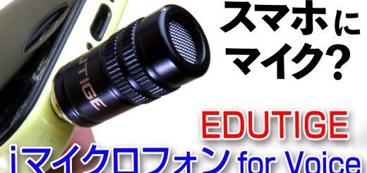 EDUTIGE / iマイクロフォン