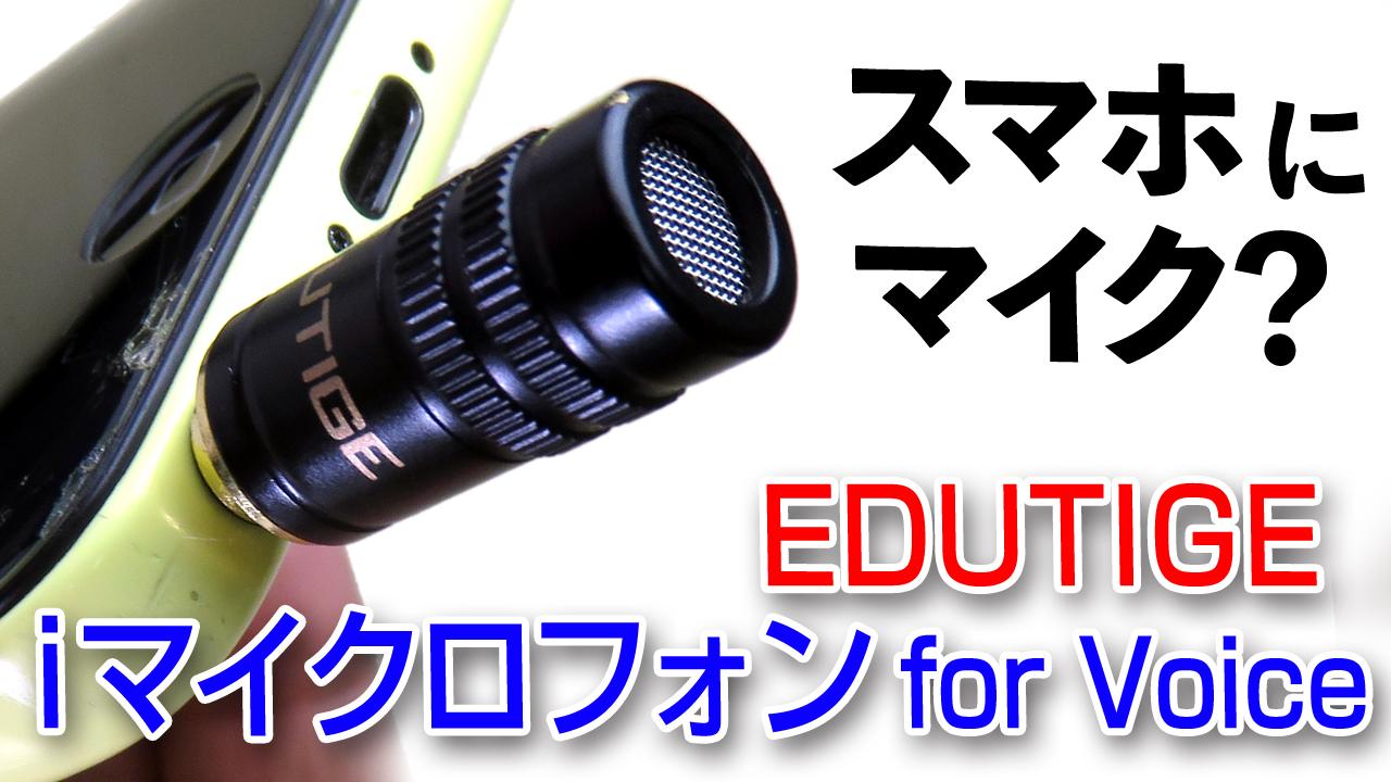 iPhoneに外部マイク!【EDUTIGE / iマイクロフォン】ビデオ録画・ツイキャスで使えるか?