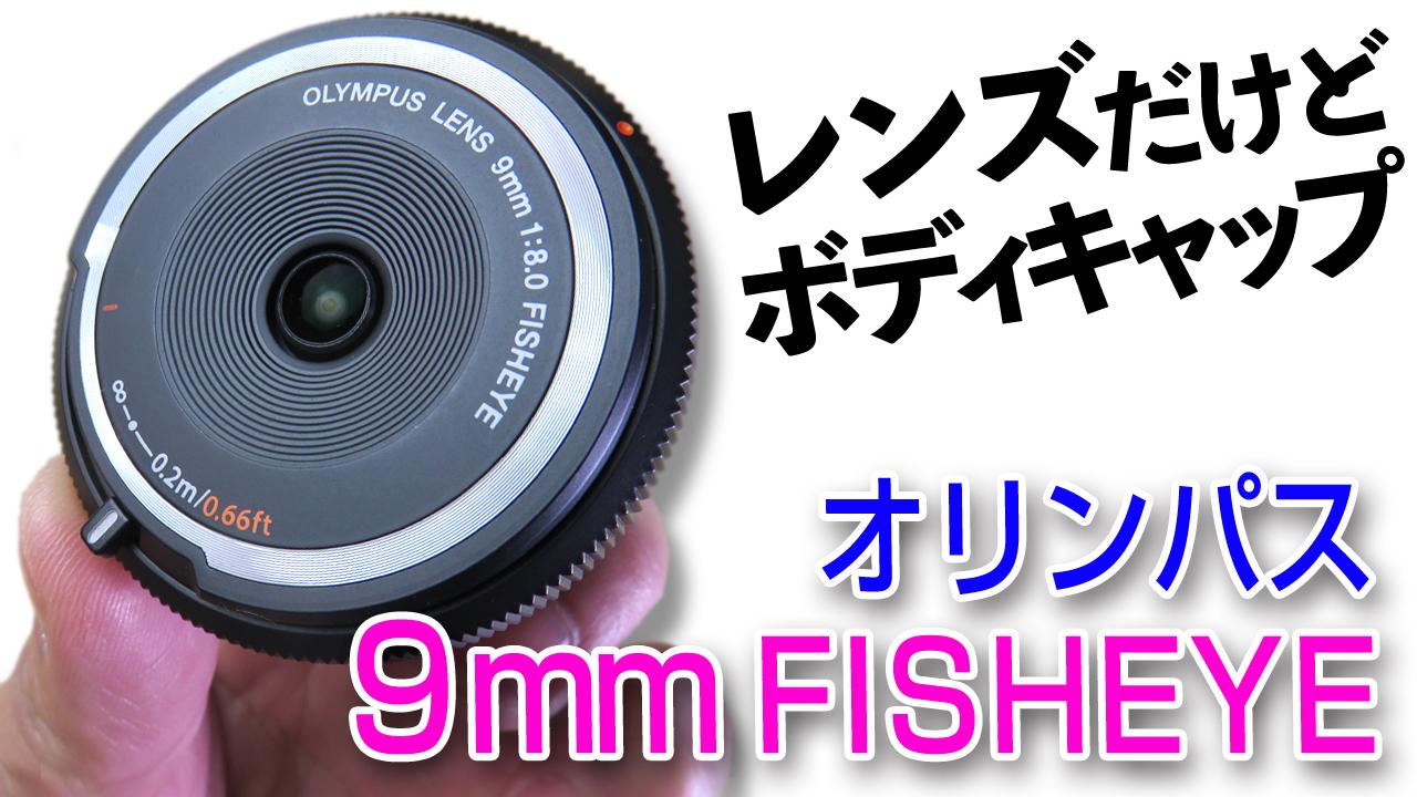 【オリンパス 9mm ボディキャップレンズ F8】動画を撮ってみた!フィッシュアイの映像ってどんなだ?
