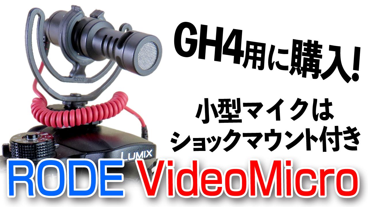 一眼レフにピッタリ?コンパクトな外部マイクを購入!【RODE 】VideoMicro 超小型コンデンサーマイク