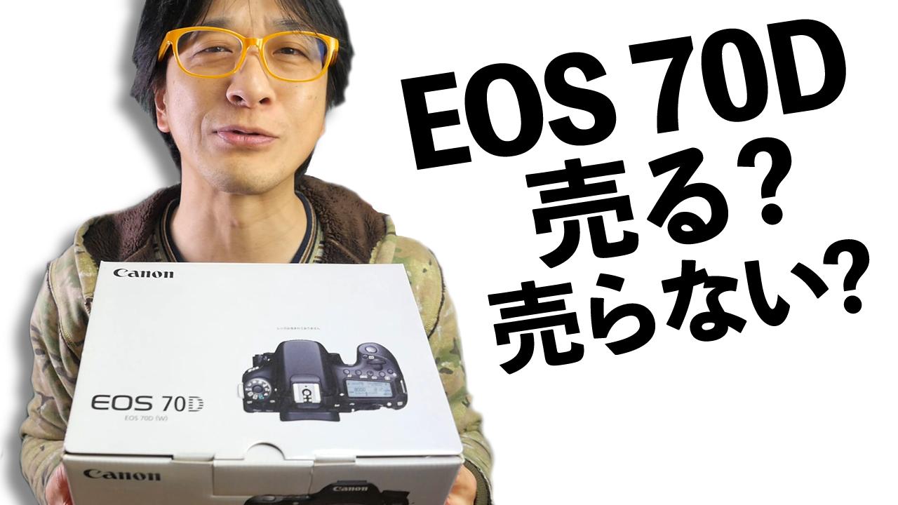 結局、何を買ったの?【キヤノン EOS 70D】を下取りに出すの?出さないの?