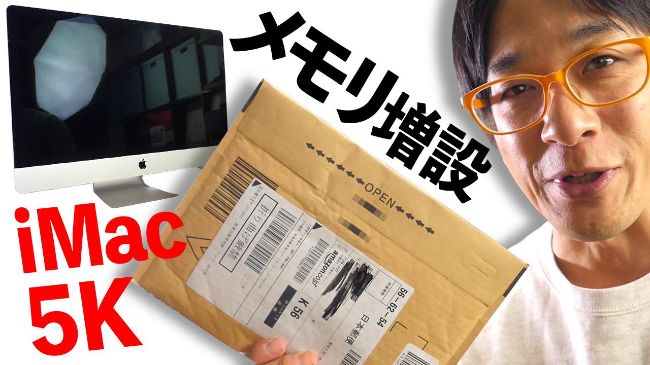 iMac 2017 Retina 5K 27inch メモリをDIY増設する!Amazonで【8GB x 2】メモリを購入。