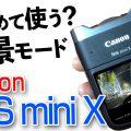 キヤノン iVIS mini X