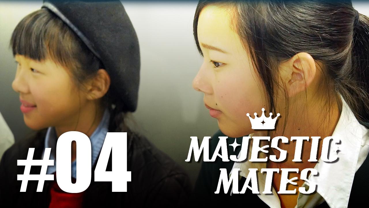 シングル曲はコレ!あとオーディションしますんで!【マジェスティックメイツ #04】MAJESTIC MATES