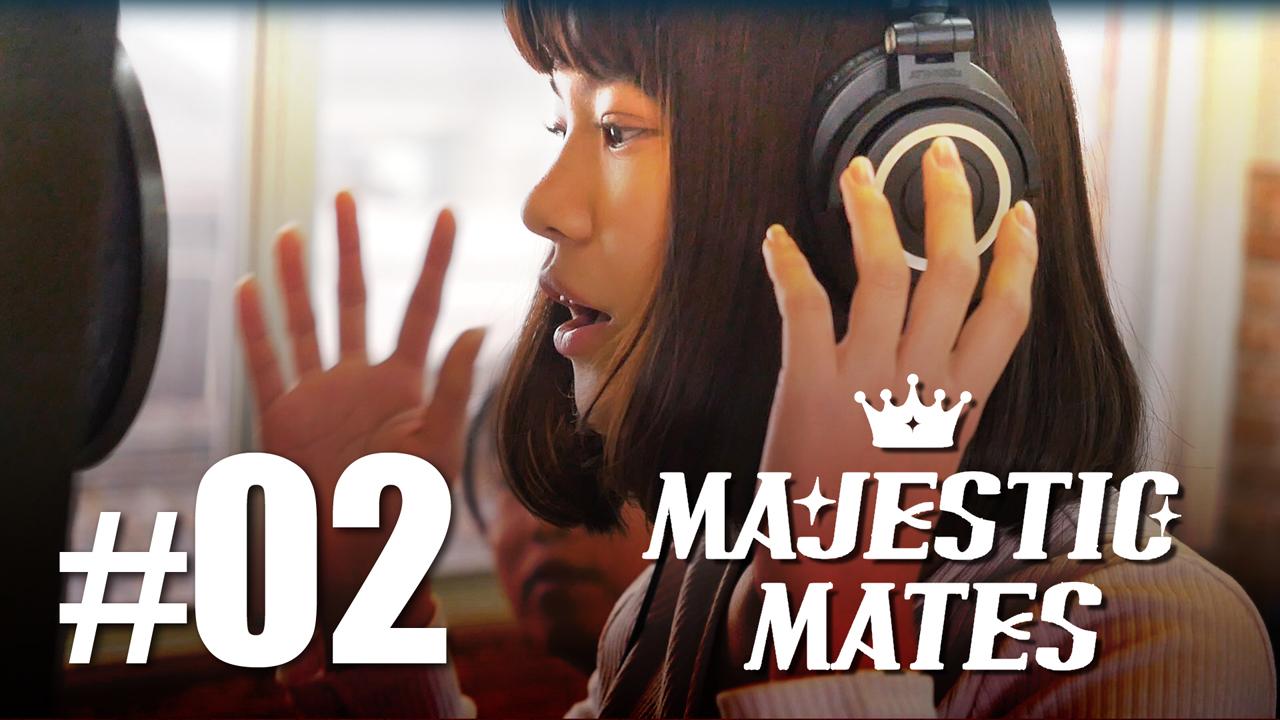 レコーディング初体験?【マジェスティックメイツ #02】MAJESTIC MATES