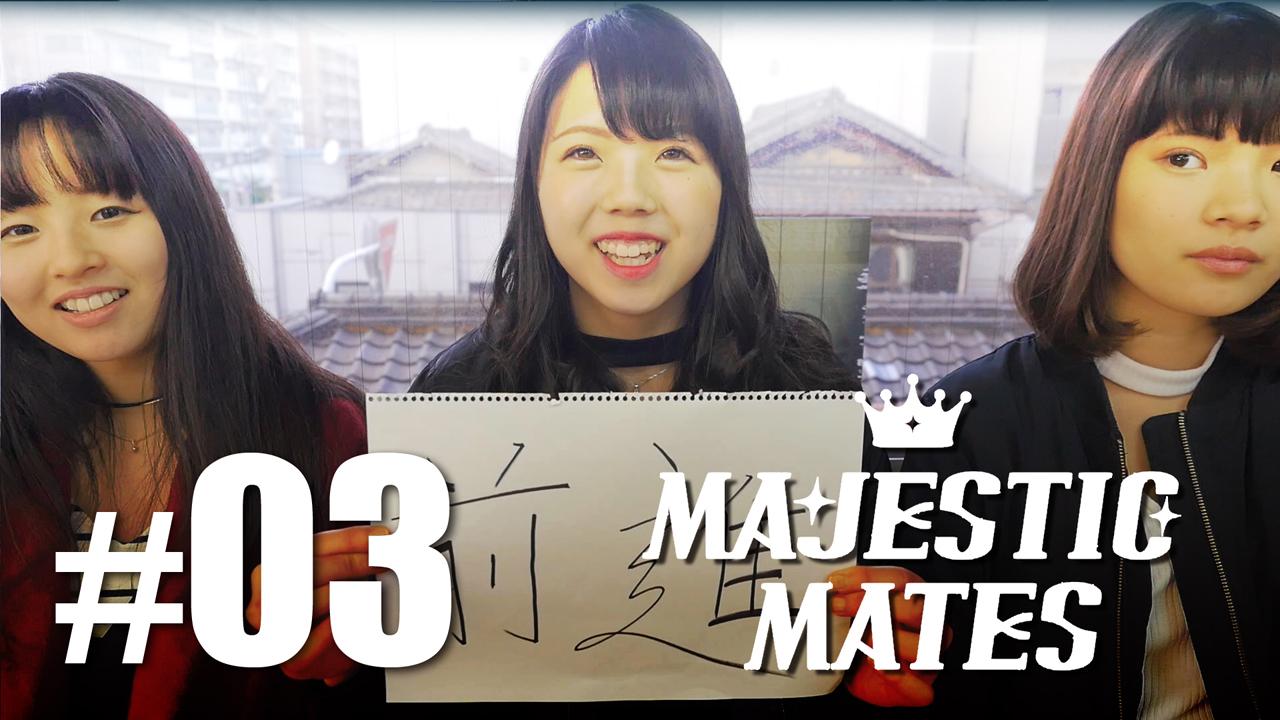 2017年の抱負は?【マジェスティックメイツ #03】MAJESTIC MATES