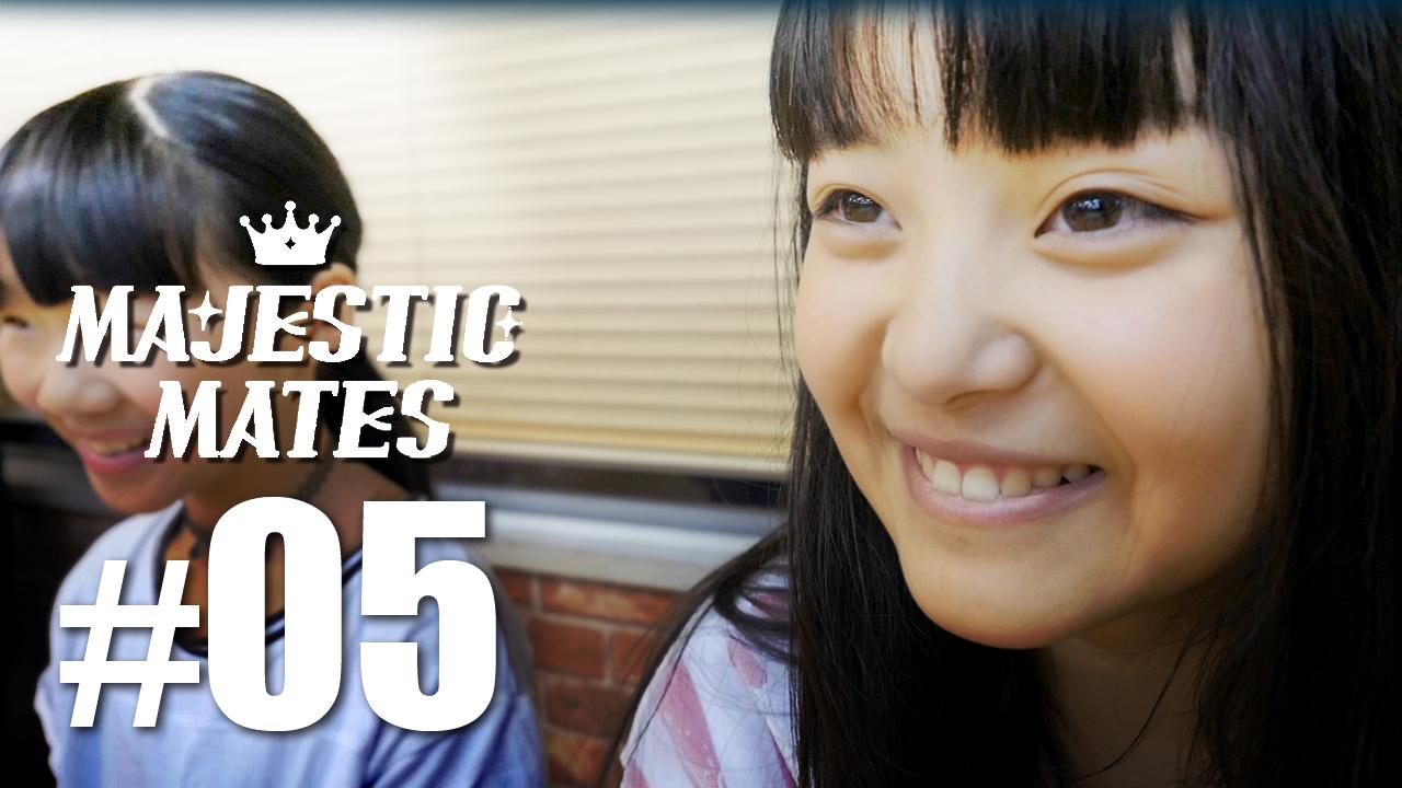 ガチでオーディション!【マジェスティックメイツ #05】MAJESTIC MATES