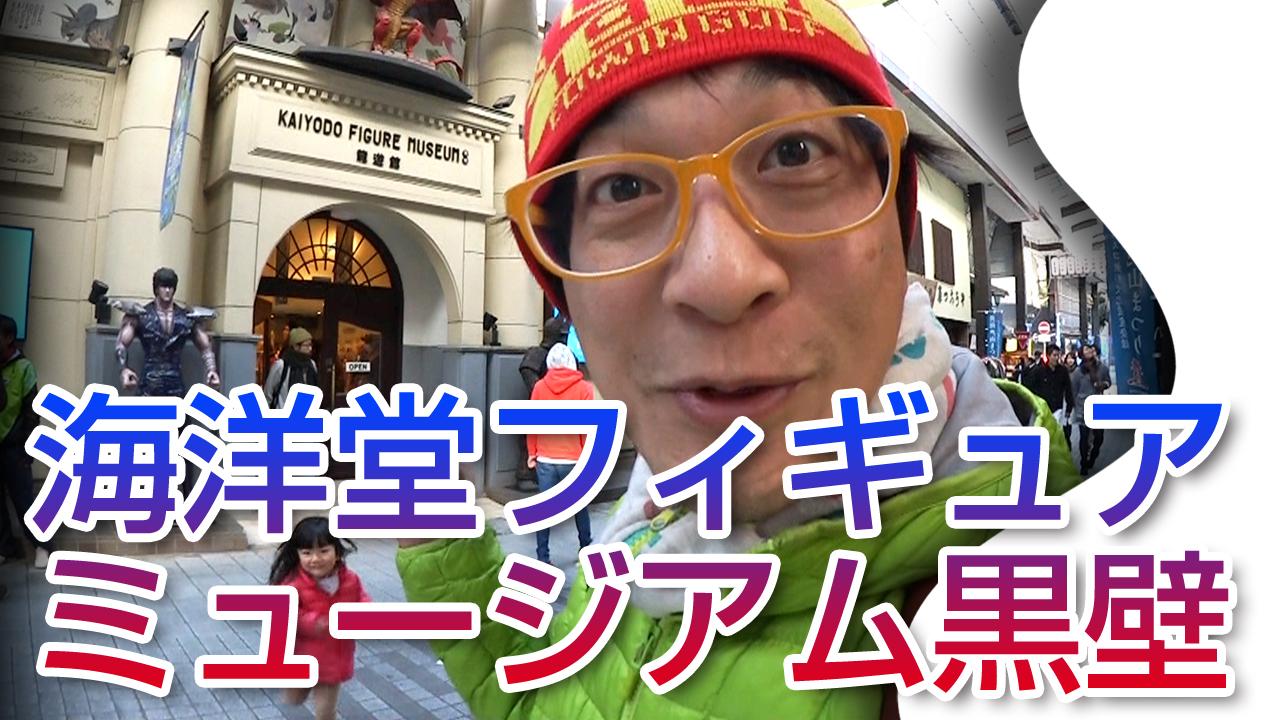 やっと行けた!【海洋堂フィギュアミュージアム黒壁】滋賀県長浜市にあるフィギュアの博物館!
