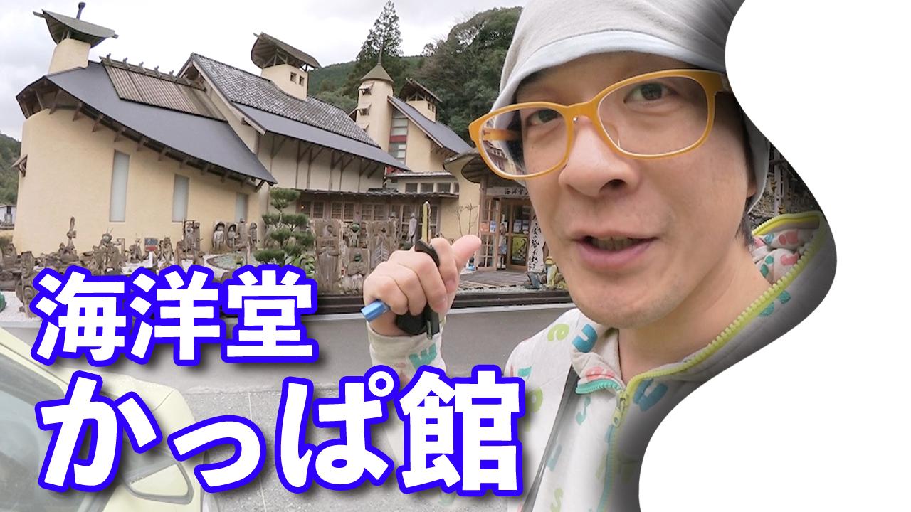 マジでカッパだらけ!【高知・四万十】海洋堂かっぱ館「カッパ、うようよ」のコピー通り!打井川でも遊んで楽しめますよ。