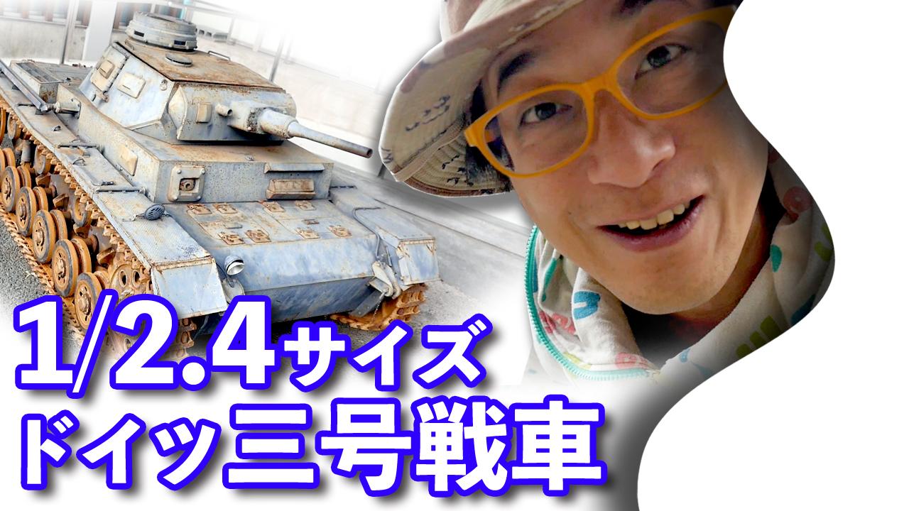 本物?ドイツIII号戦車【海洋堂ホビー館四万十】リアルな鉄製1/2.4サイズ