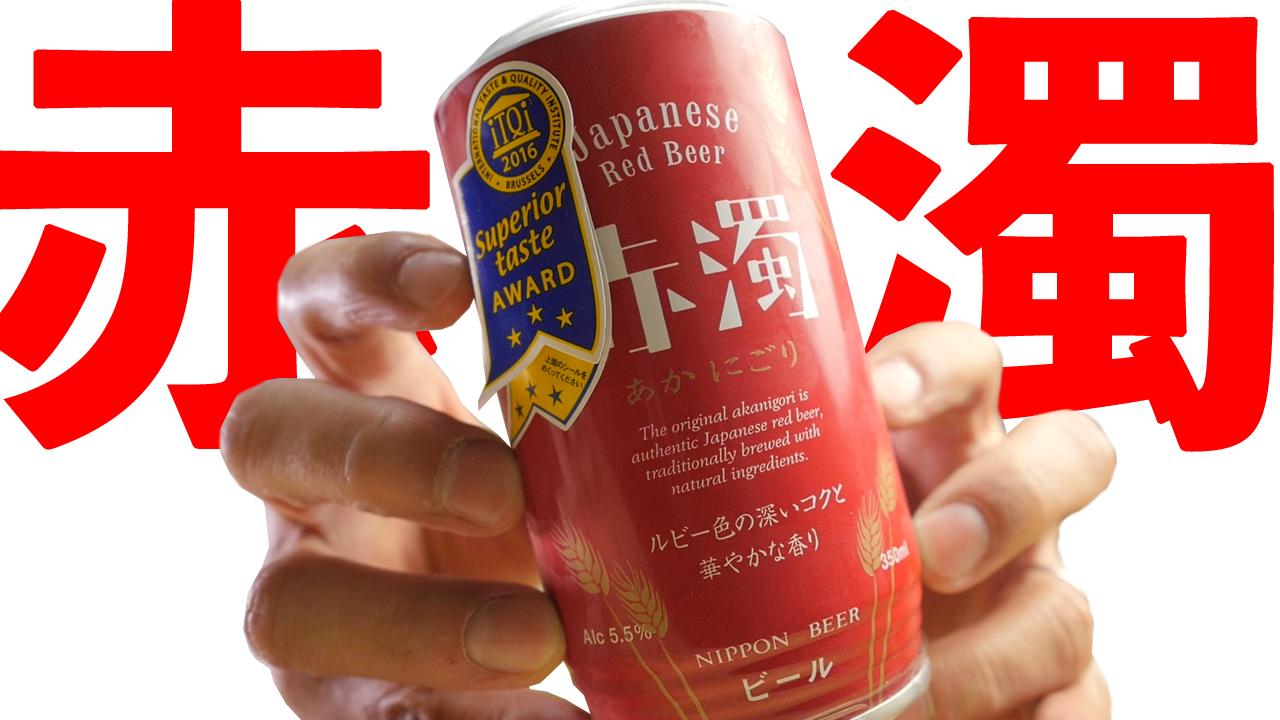 赤濁(アカニゴリ)【日本ビール株式会社】AKA NIGORI NIHON BEER