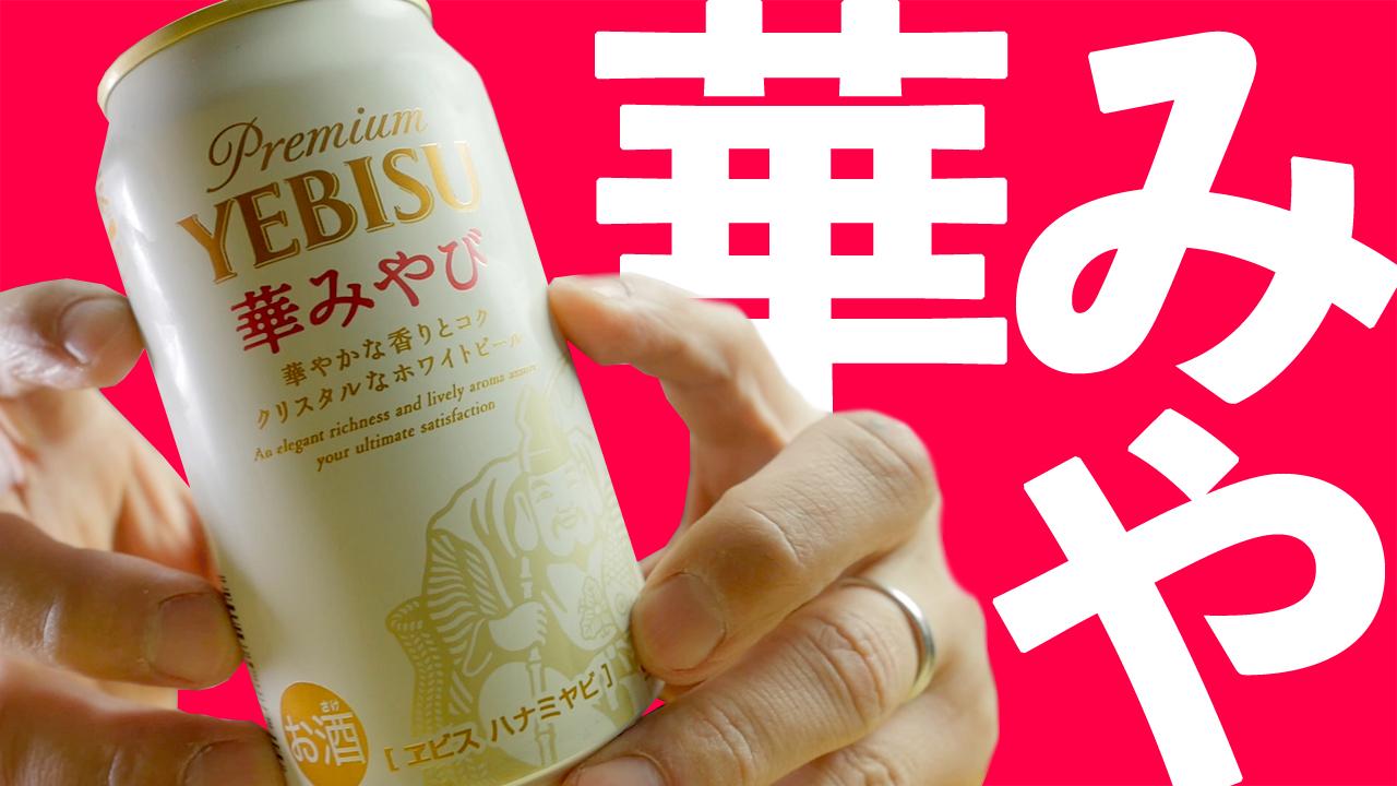 【BEER】久しぶりの新作の味は?華みやび【ヱビスビール】HANA MIYABI BEER YEBISU