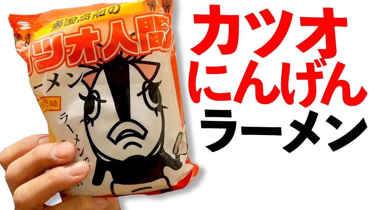 【グルメ】カツオ人間ラーメン【高知の土産】ピリ辛みそ味で美味い!