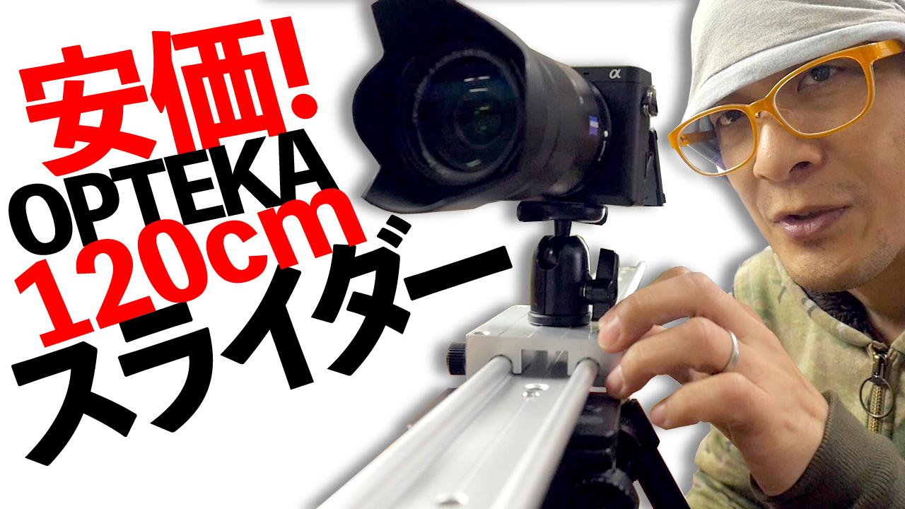 在庫処分品?120cmスライダーの効果は?【OPTEKA GLD-400】カメラスライダーを安価でゲットできました。