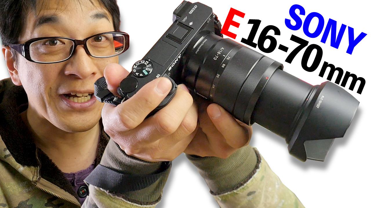 【SONY α6300】用にズームレンズをゲッットおおううう!【SONY E 16-70mm F4 ZA OSS】Eマウントレンズは動画をキレイに撮れるのか?