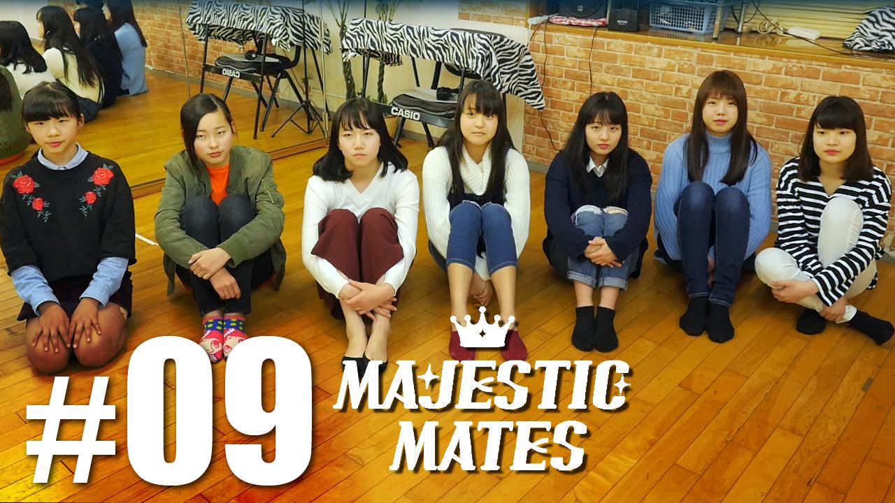 レコーディング終わり!【マジェスティックメイツ #09】MAJESTIC MATES