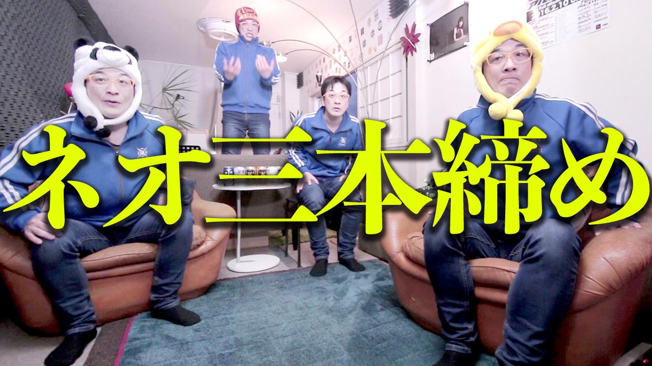 ビールケース持参してもらうぞ!【ネオ三本締め】動画コンテストに応募作品「ネオ三本締めマックス!」です。