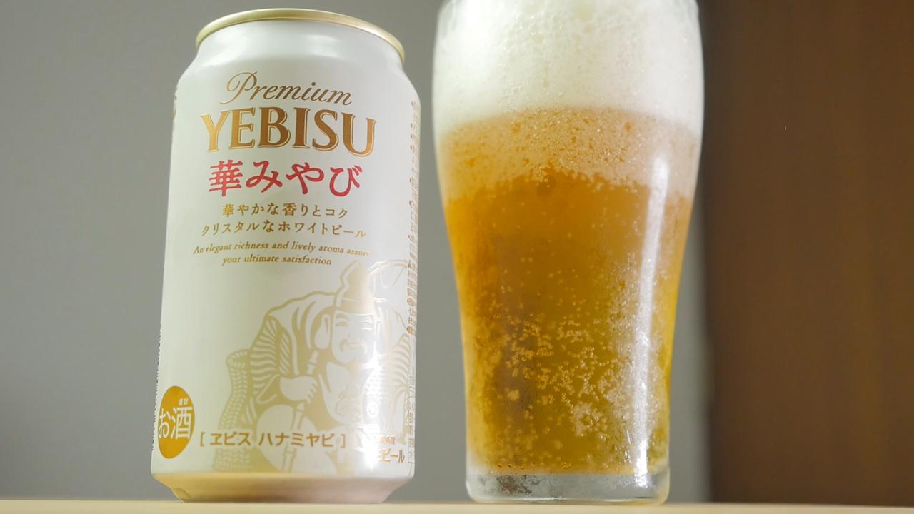 BEER 華みやび ヱビスビール