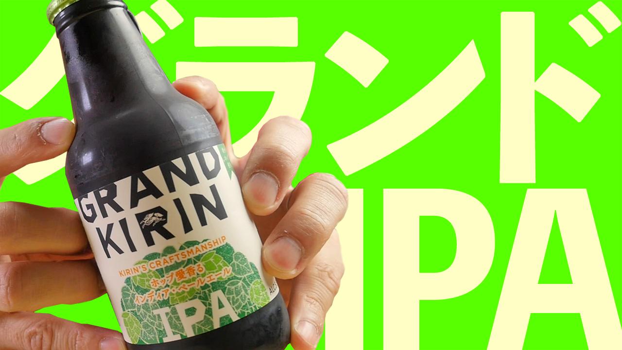 【BEER】グランドキリン IPA【キリンビール】インディア・ペールエール・スタイル?ここに秘密が?