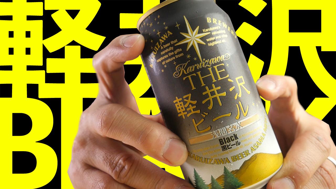 【BEER】どうにもこうにも・・・THE 軽井沢ビール BLACK【軽井沢ブリュワリー】THE KARUIZAWA BLACK BEER
