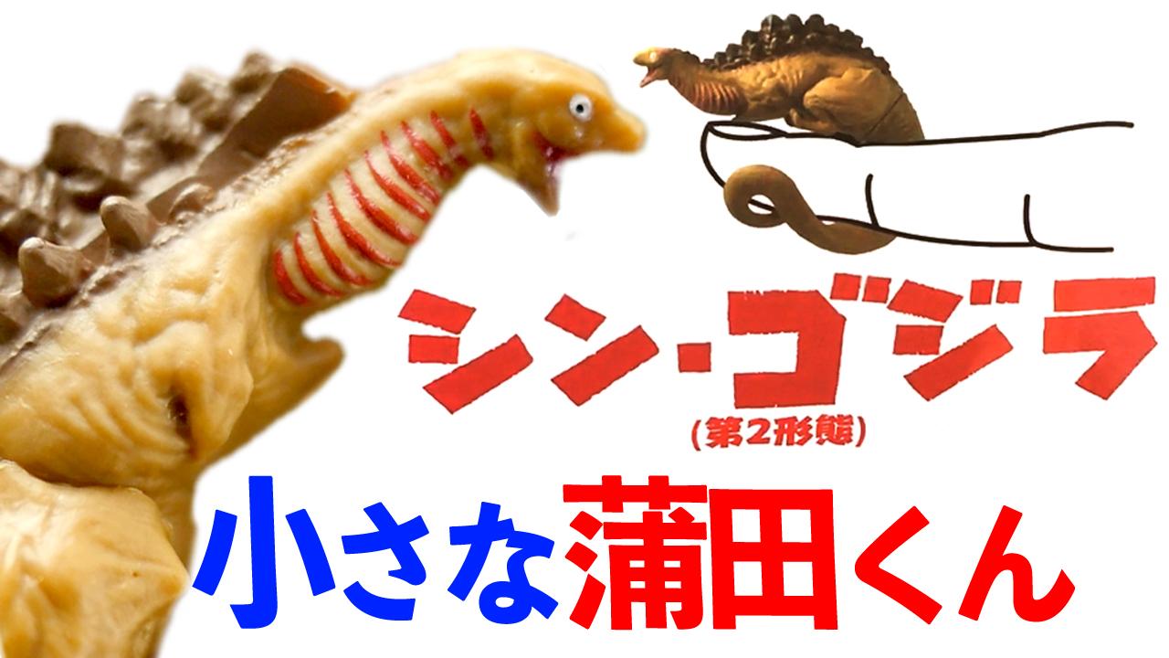 【シン・ゴジラ】蒲田くん!ちびっとシン・ゴジラ(第2形態)【バンダイ】
