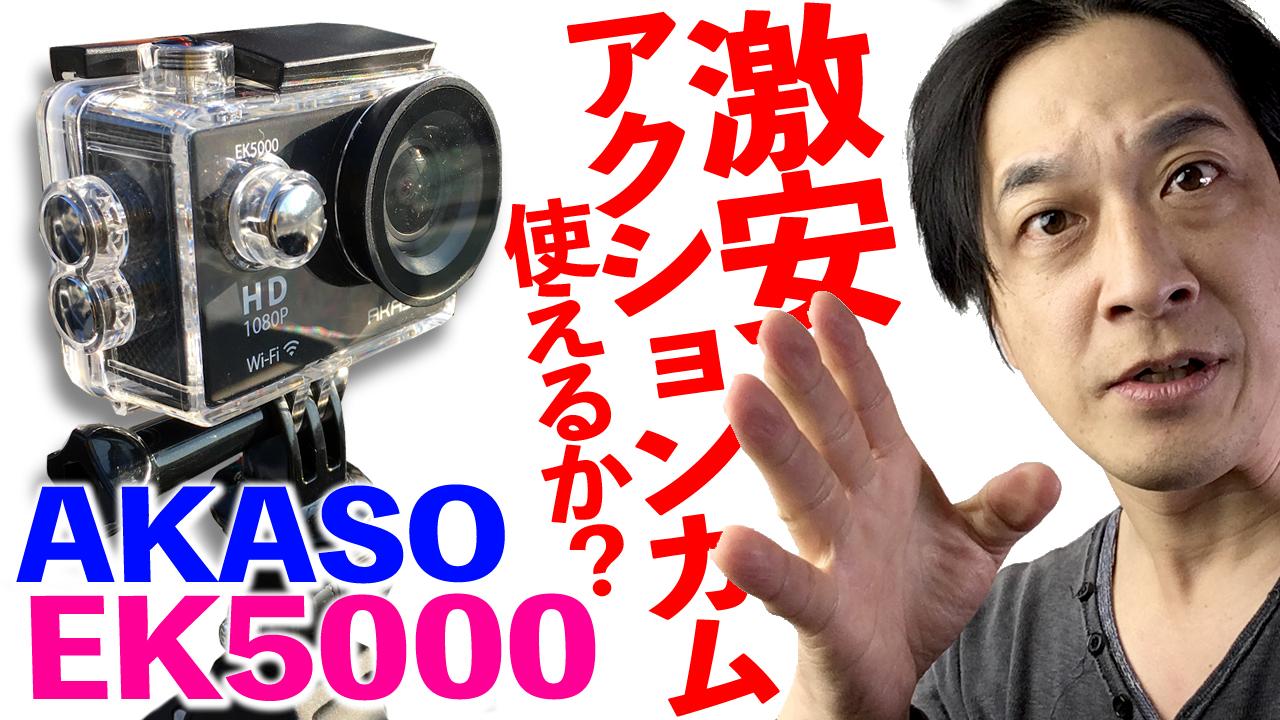 4000円以下の激安アクションカムって使える?【AKASO EK5000】タイムセールで購入しちゃった!