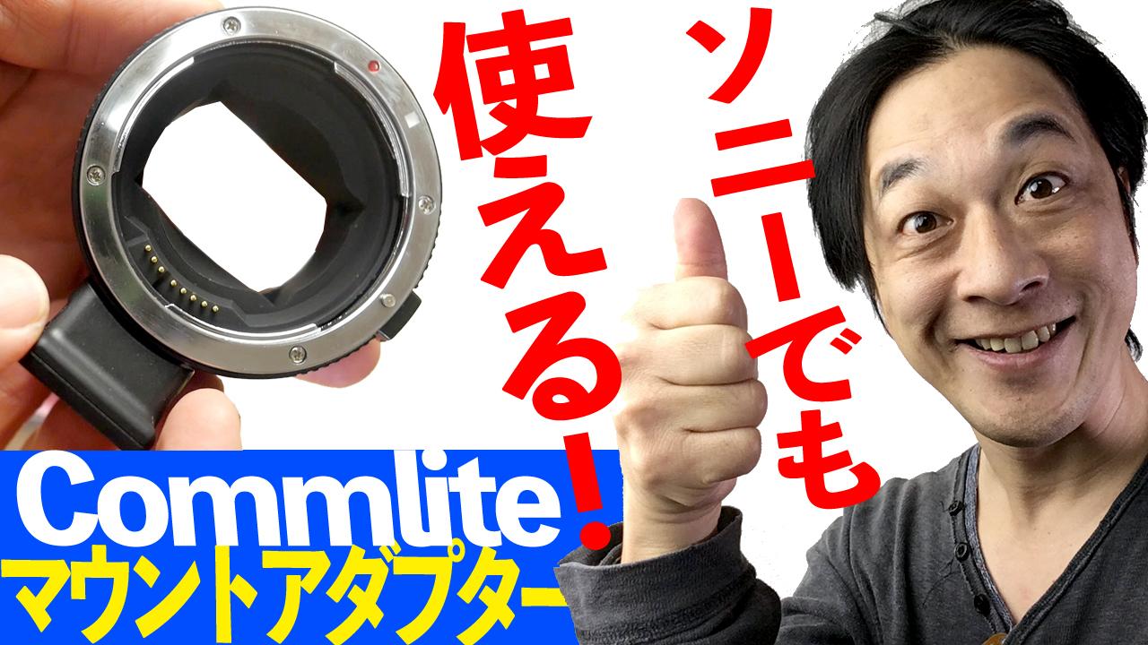 キヤノンEFレンズをSONY Eマウントで使う!【Commlite CM-EF-NEX レンズマウントアダプター】AF・絞りも動くアダプター