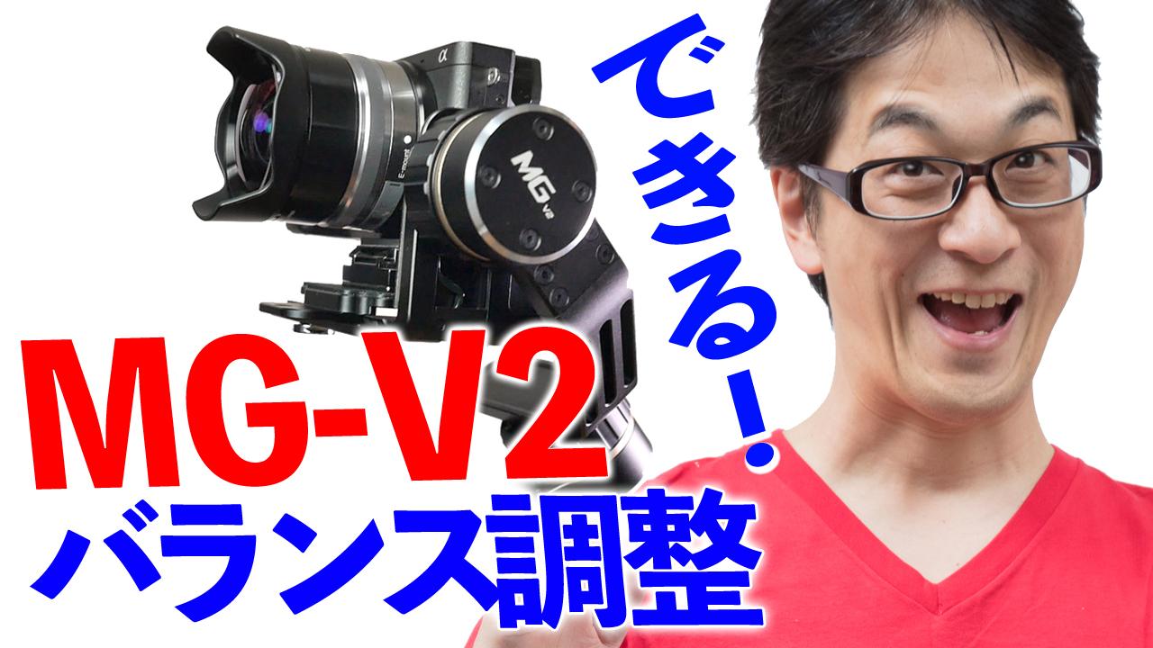 【カメラ】できる!バランス調整!【MG-V2】Feiyu Tech 3軸ジンバルの調整方法。