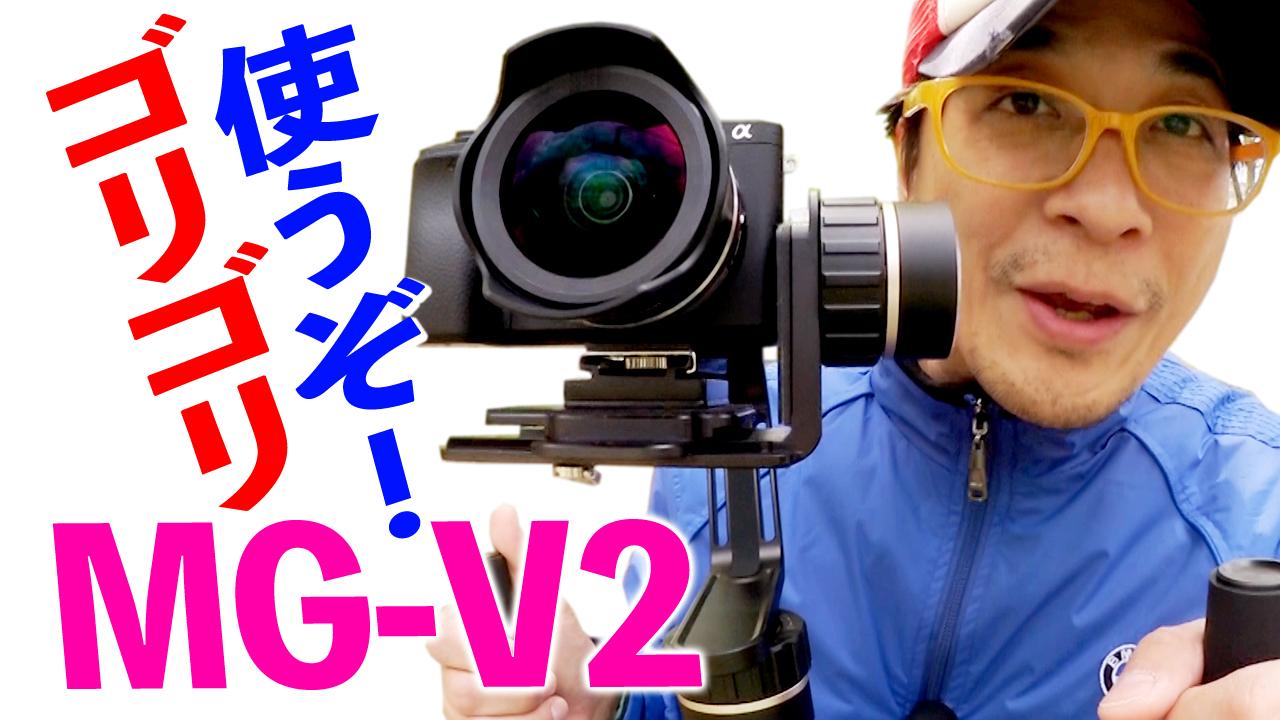 3軸ジンバルをゴリゴリに使おう!【Feiyu Tech MG-V2】もうとにかく撮影して練習するのだ!