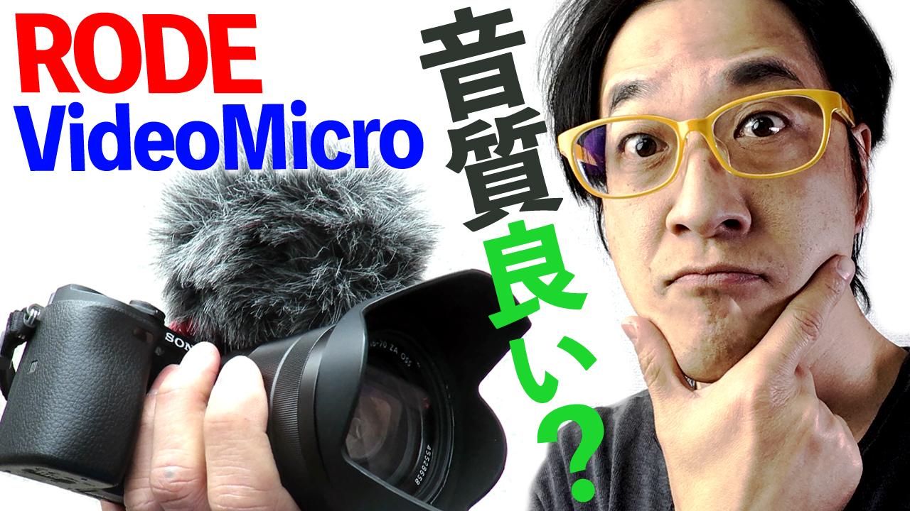 外部マイクは必須ってことでいいね!【SONY α6300】で使ってみる【RODE Video Micro】の性能は?