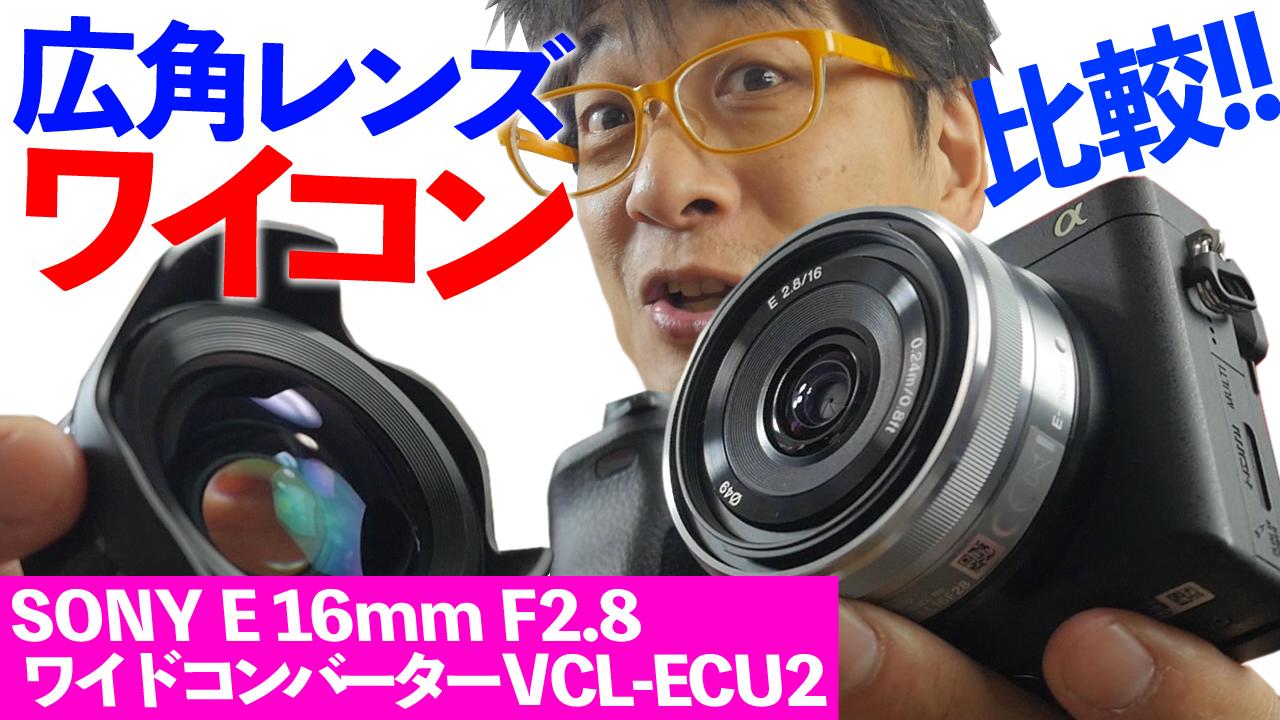 超広角レンズに変身!【SONY ウルトラワイドコンバーター VCL-ECU2】安価で手に入れる超広角レンズ!