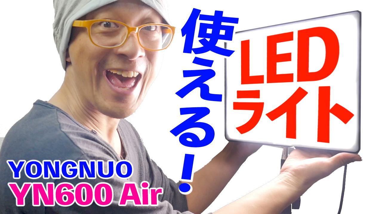 柔らかい光を作れるLEDライト!YONGNUO【YN600 Air】エアファンレスで使えるLED照明です。